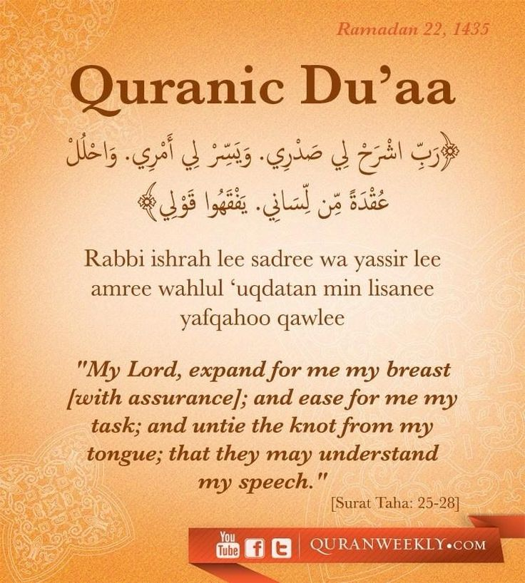 Musa (AS)'s du'a before he went to convey The Message of the Oneness of god to Pharaoh #Quran
