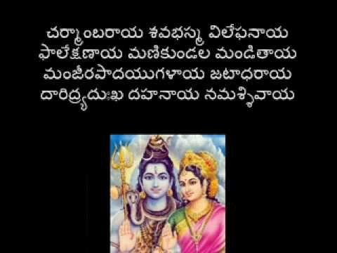 Daridra Dahana Shiva Stotram Telugu with Lyrics
