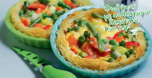 Φωλίτσες με πολύχρωμα λαχανικά και τυρί