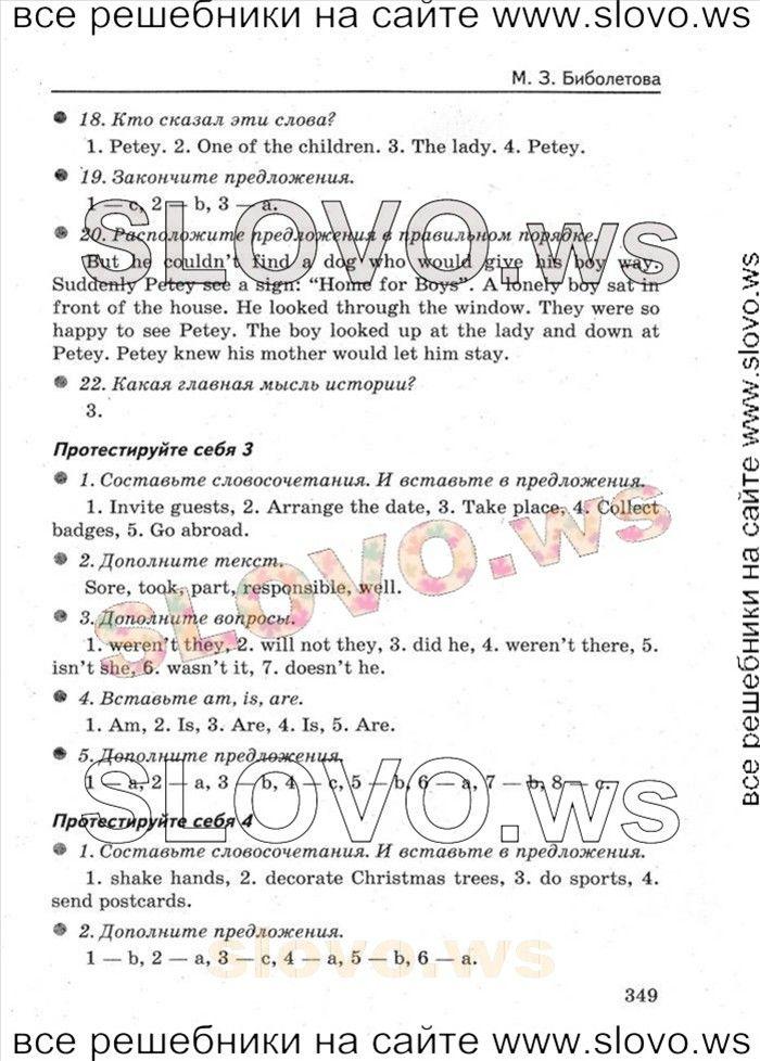Www.slovo.ws по русскому языку 4 класс школа