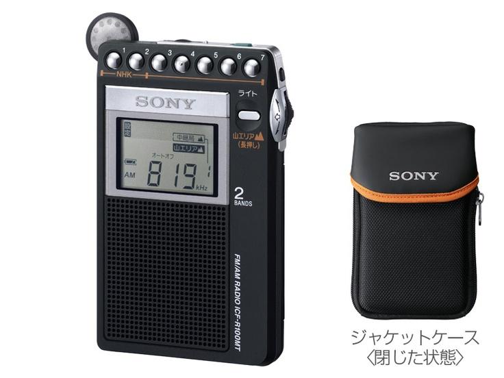 山の名前から周辺の放送局を簡単選局。登山やハイキングに便利な「山ラジオ」    FM/AM PLLシンセサイザーラジオ  ICF-R100MT