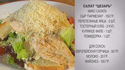 Вкусные домашние рецепты: Салат / Салат Цезарь / Салат цезарь с курицей / Са...