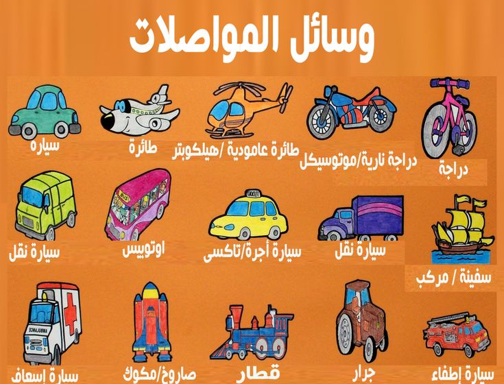 Means of transportation in Arabic