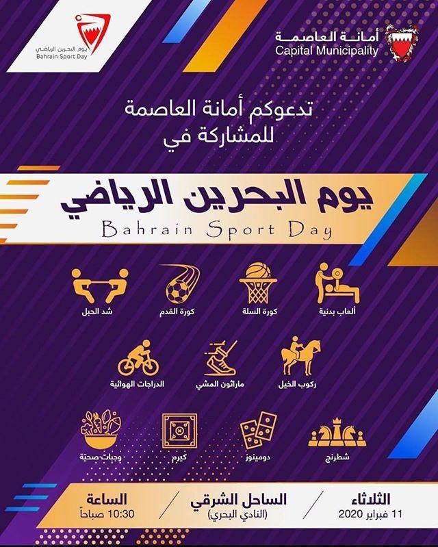 يوم البحرين الرياضي اليوم في النادي البحري الساعة 10 30 صباحا اخبار صحافة دولية رياضة منوعات صحة تقنية اكسبلور Sports Day Bahrain Municipality
