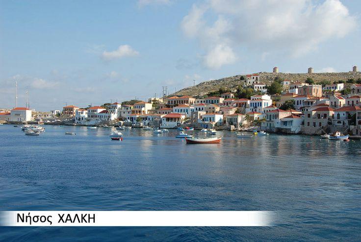 Προορισμός: Νήσος Χάλκη | Destination; Chalki Island www.houlis.gr/naut