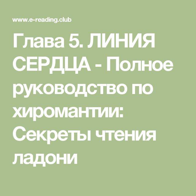 Глава 5. ЛИНИЯ СЕРДЦА - Полное руководство по хиромантии: Cекреты чтения ладони