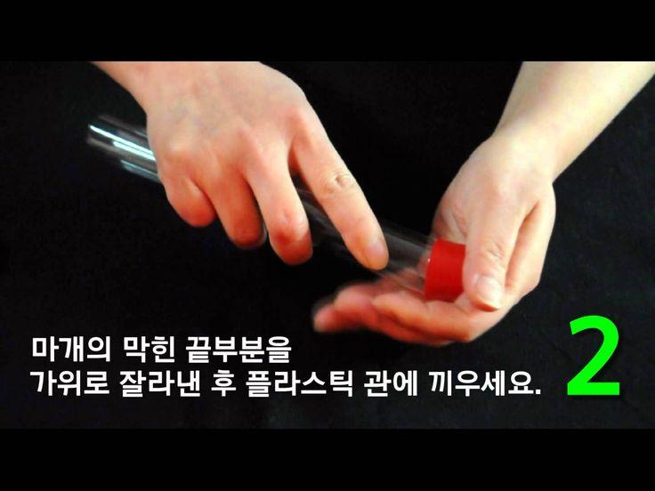 과학실험 - 뱃고동 피리 - 마이사이언스, via YouTube.