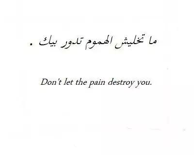 Arabic Quotes. Follow me here MrZeshan Sadiq