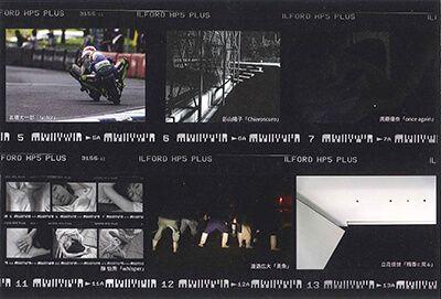 東京綜合写真専門学校 | 渡辺兼人クラス展「光の類語」