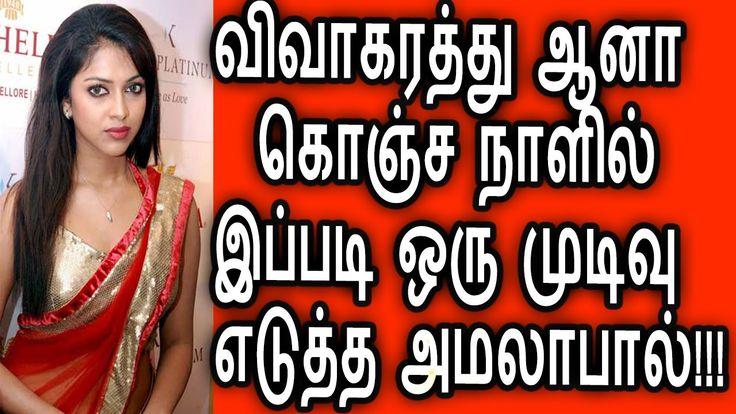 இரண்டாவது வாழ்கையை தொடங்கிய அமலாபால்|Tamil Cinema News|Latest Tamil NewsIn This Video Shown Tamil Cinema Famous Actress Amala Paul Srarted Her Second Life இரண்டாவது வாழ்கையை தொடங�... Check more at http://tamil.swengen.com/%e0%ae%87%e0%ae%b0%e0%ae%a3%e0%af%8d%e0%ae%9f%e0%ae%be%e0%ae%b5%e0%ae%a4%e0%af%81-%e0%ae%b5%e0%ae%be%e0%ae%b4%e0%af%8d%e0%ae%95%e0%af%88%e0%ae%af%e0%af%88-%e0%ae%a4%e0%af%8a%e0%ae%9f%e0%ae%99%e0%af%8d/