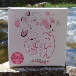 龍泉洞の化粧品 新山根温泉べっぴんの湯 「しっとり洗顔石鹸 ...