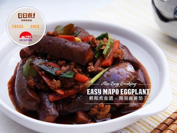 Easy Mapo Eggplant | Salad/ Vegetable Dishes | Pinterest