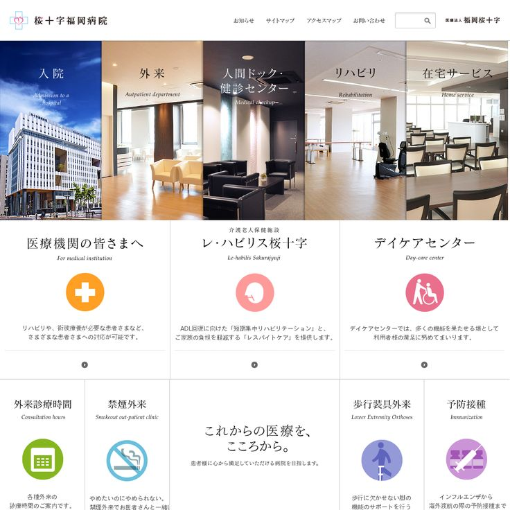 福岡の地域医療と介護を支える病院|桜十字福岡病院