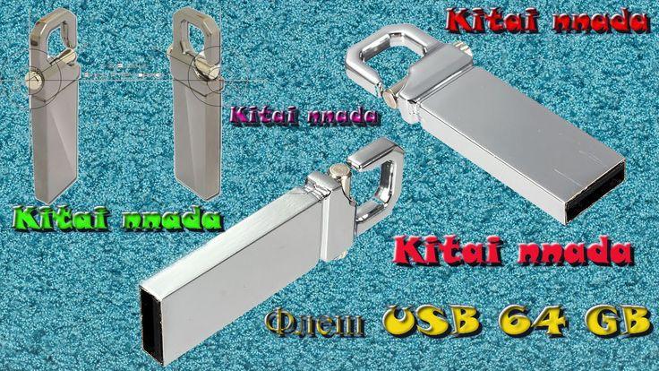 Посылка из Китая № 31 Дико хреновая USB флешка на 64 GB