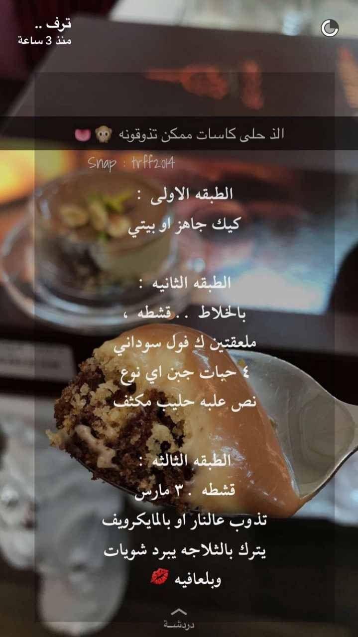 حلو الكاسات Yummy Food Yummy Food
