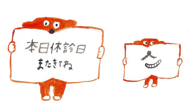 Lili and Mogu (by Mogu Takahashi)                本日休タン日。