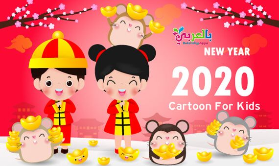 Cartoon Cute New Year 2020 Images Download For Free Most Beautiful And Stunning New Year 20 New Year Cartoon New Year Coloring Pages Snowman Crafts Preschool