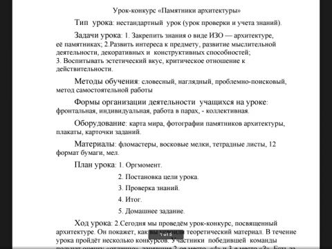 краткосрочное планирование урока  География [15]. ИЗО и черчение [5]. Уроки…