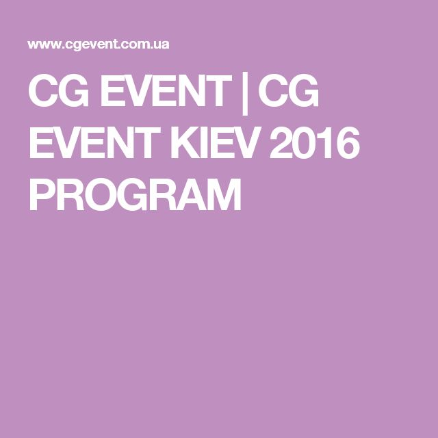 CG EVENT | CG EVENT KIEV 2016 PROGRAM