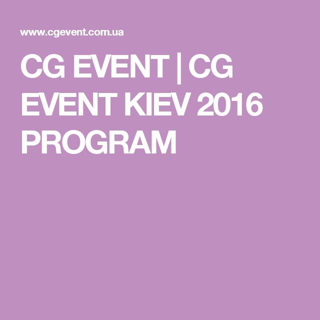 CG EVENT | CG EVENT KIEV 2016 PROGRAM