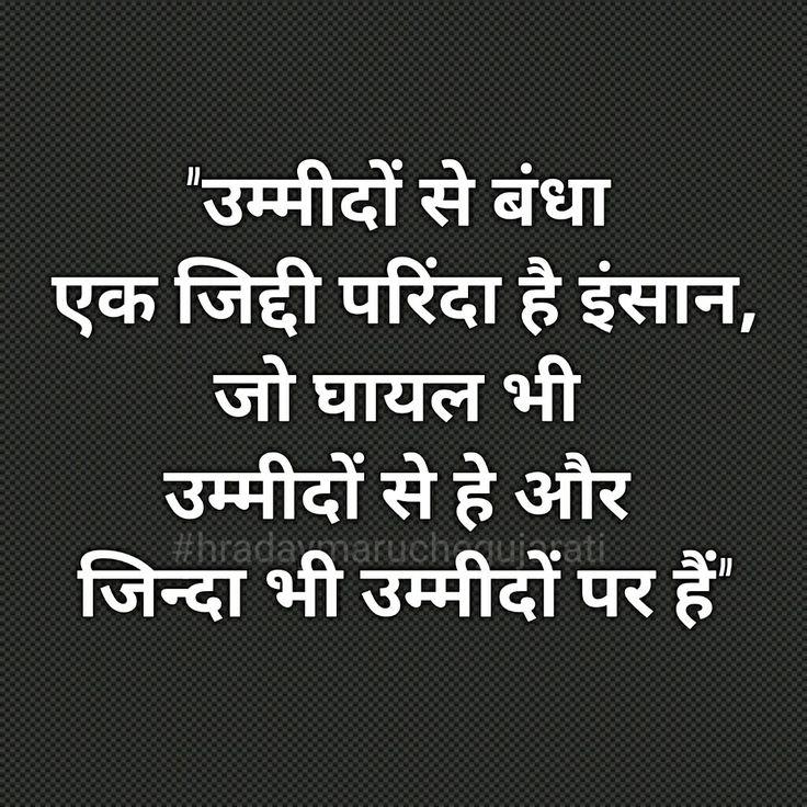 Hindi quote                                                                                                                                                      More