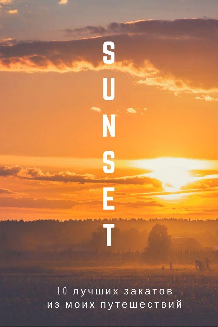 10 самых красивых закатов из моих путешествий #sunset #vladimirzhoga