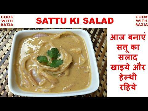 Quick &Easy Sattu ki salad, sattu recipes, sattu recipe in Hindi,*cook with Razia*
