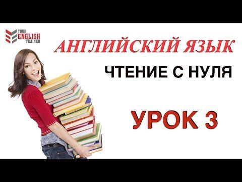 Научу читать ЛЮБОГО за 15 уроков! Урок 3. Английский язык. - YouTube