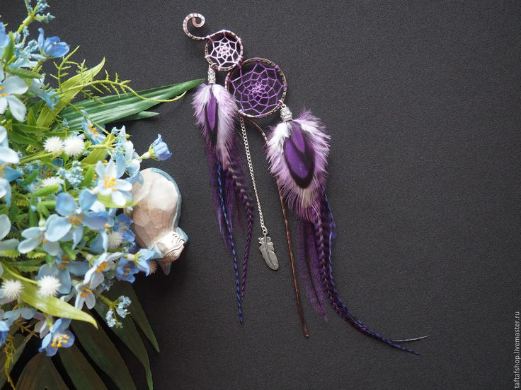 Лиловые цветы - фиолетовые перья для волос на шпильке с ловцом снов - перо, перья