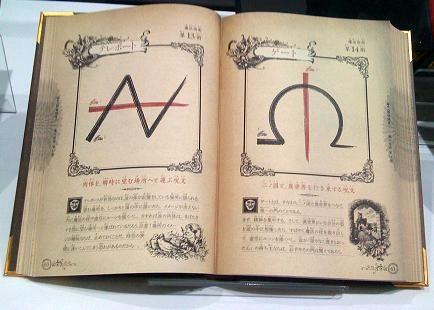 Vampire Spell Book | spellbook
