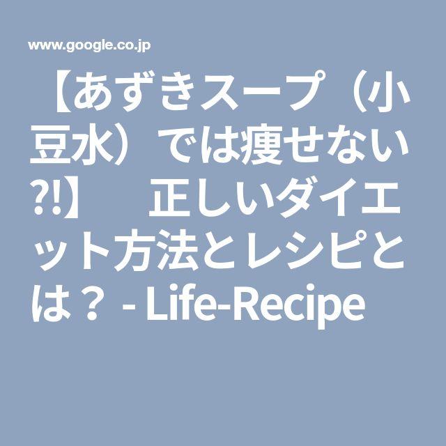 【あずきスープ(小豆水)では痩せない⁈】 正しいダイエット方法とレシピとは? - Life-Recipe
