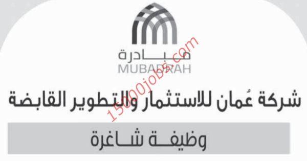 متابعات الوظائف وظيفة شاغرة بشركة عمان للاستثمار والتطوير القابضة للجنسين وظائف سعوديه شاغره Math Math Equations Equation
