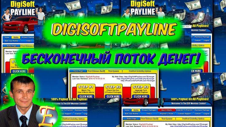 DigiSoftPayline Бесконечный поток денег  Быстрый БОЛЬШОЙ Заработок без п...