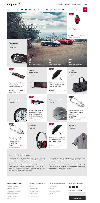 Интернет-магазин оригинальных аксессуаров Audi и оригинальной коллекции Quattro GmbH.