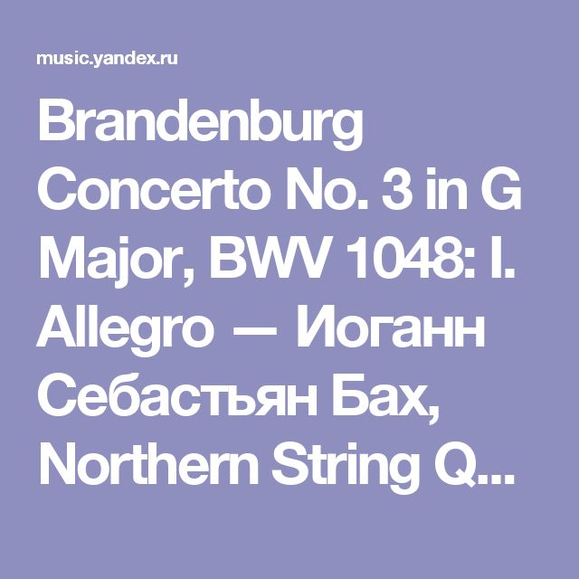 Brandenburg Concerto No. 3 in G Major, BWV 1048: I. Allegro — Иоганн Себастьян Бах, Northern String Quartet