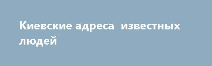 Киевские адреса  известных людей http://kleinburd.ru/news/kievskie-adresa-izvestnyx-lyudej/  На протяжении своей бурной истории Киев притягивал творческих и неординарных людей: по улицам нашего города ходили известные писатели, поэты, художники, политики, военные и ученые, а среди старой застройки центра сохранилось немало зданий, помнящих знаменитых жильцов. Конечно, годы и войны оставили свой след: например, не сохранились дома, где жили Сергей Витте, Казимир Малевич, Януш Корчак и […]