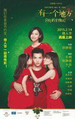 SOMEWHERE ONLY WE KNOW (2015) 720P WEBRIP SIDOFI Somewhere Only We Know 2015You yi ge di fang zhi you wo men zhi dao Info:http://www.imdb.com/title/tt4074958/ Release Date: 10 February 2015 (China) Genre: Drama | Romance Stars: Yifan Wu, Likun Wang, Jinglei Xu Quality: 720p WEBRip Encoder: SHQ@Ganool Source: 1080p WEBRip x264 AAC-SeeHD Subtitle: Chinese, English (Hardcoded)