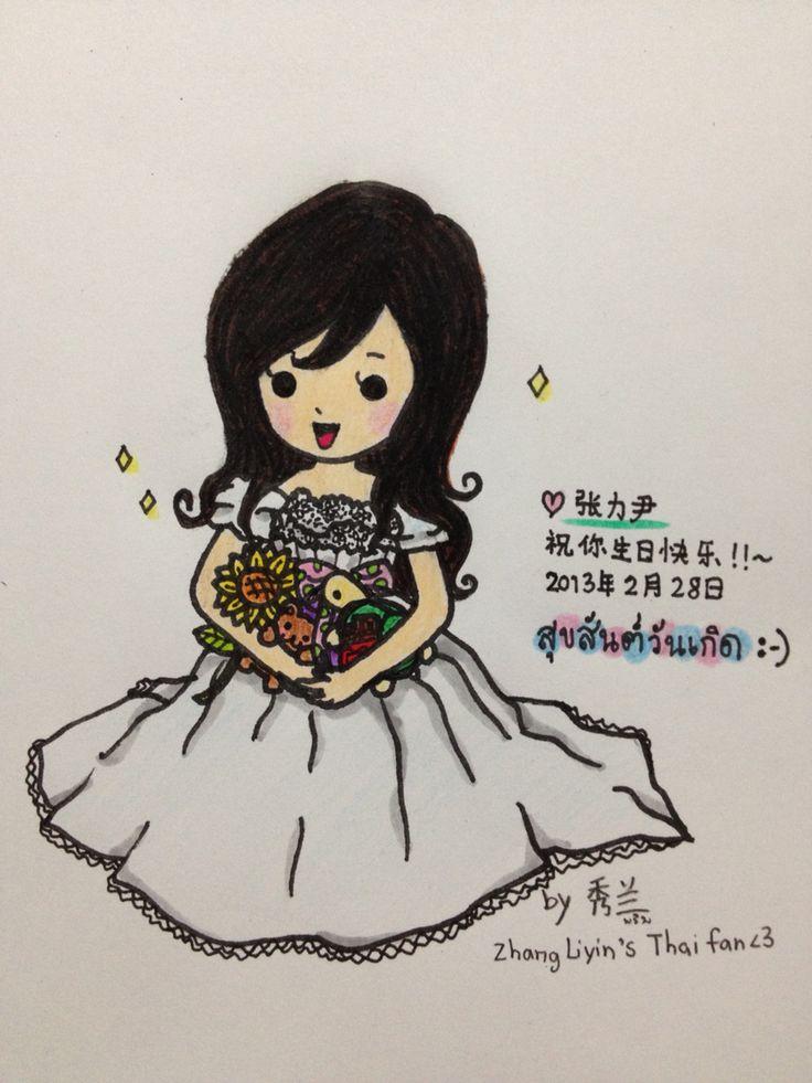 姑娘 Zhang Liyin