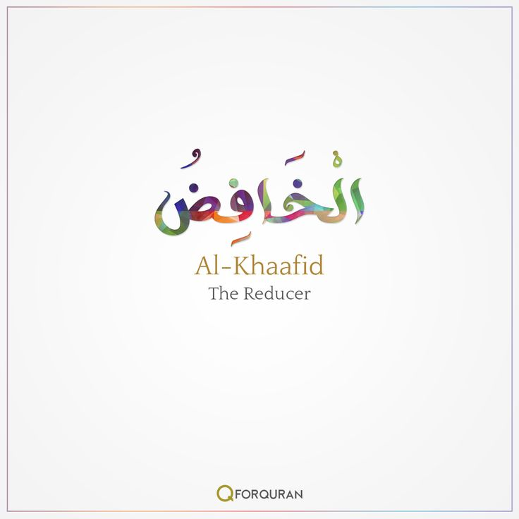 Al Khaafid- The Reducer