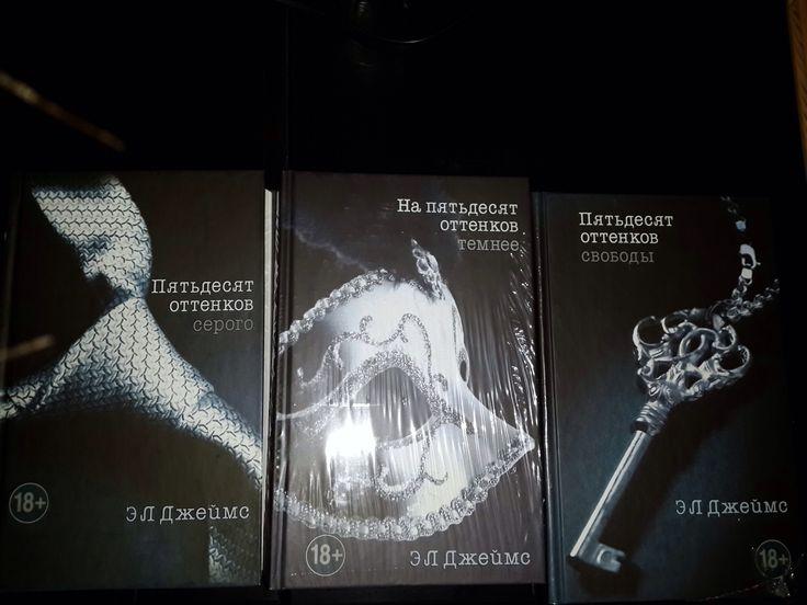 Все три книги 50 оттенков серого(уже прочитаны в электронном варианте,хочется в переплете)