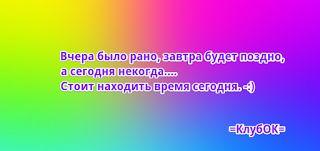 Людмила Перевертень.КлубОК: Стоит находить время для наших желаний.
