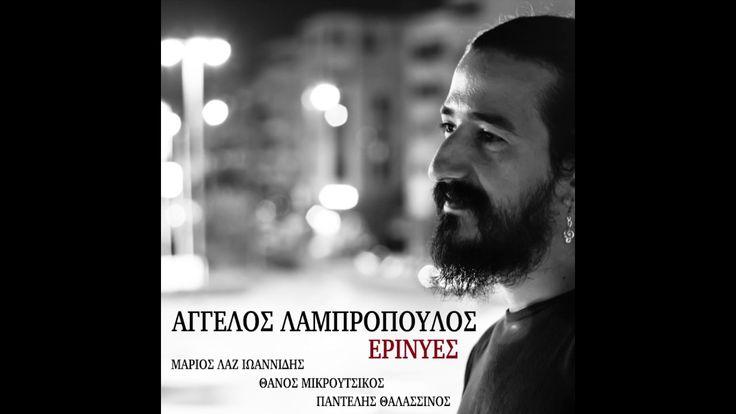 Άγγελος Λαμπρόπουλος - Δάκρυα ποτάμια ορμητικά ft. Παντελής Θαλασσινός