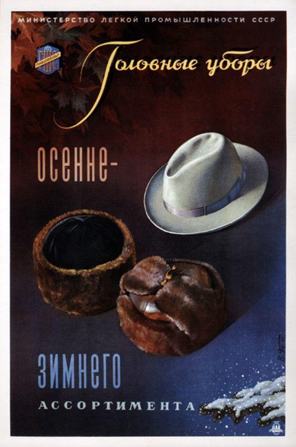 Промтовары - Советская реклама. Единая Служба Объявлений