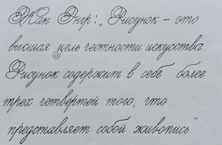 Картинки с каллиграфическим почерком