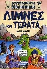 Λίμνες και τέρατα - Ganeri Anita | Public βιβλία