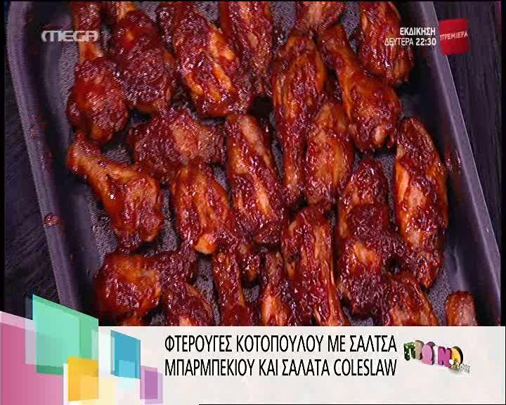 Φτερούγες κοτόπουλου με σάλτσα BBQ και σaλάτα Coleslaw
