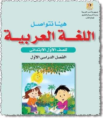 كتاب منهج اللغة العربية للصف الأول الإبتدائى التيرم الأول