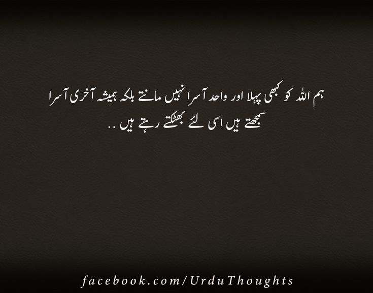 Urdu Thoughts - Urdu Alfaz - Aqwal E Zareen - Urdu Quotes