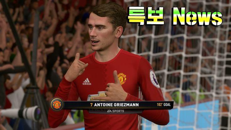 그리즈만 맨체스터 유나이티드행 유력 Fifa17 시뮬레이션 Griezmann  Manchester United Trade? @ 패...