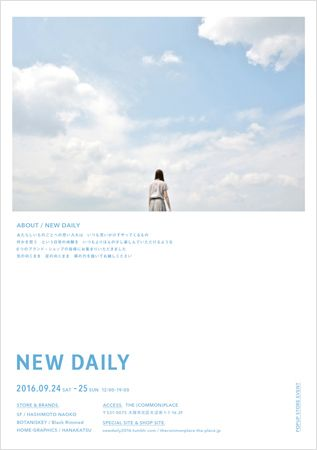 NEW DAILY | デザイン・アートの展覧会 & イベント情報 | JDN